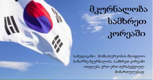 მკურნალობა სამხრეთ კორეაში